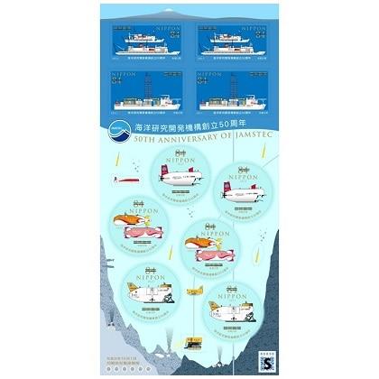 海洋研究開発機構創立50周年