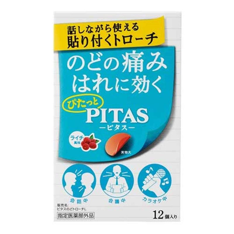 PITAS ピタス のどトローチ ライチ [指定医薬部外品]