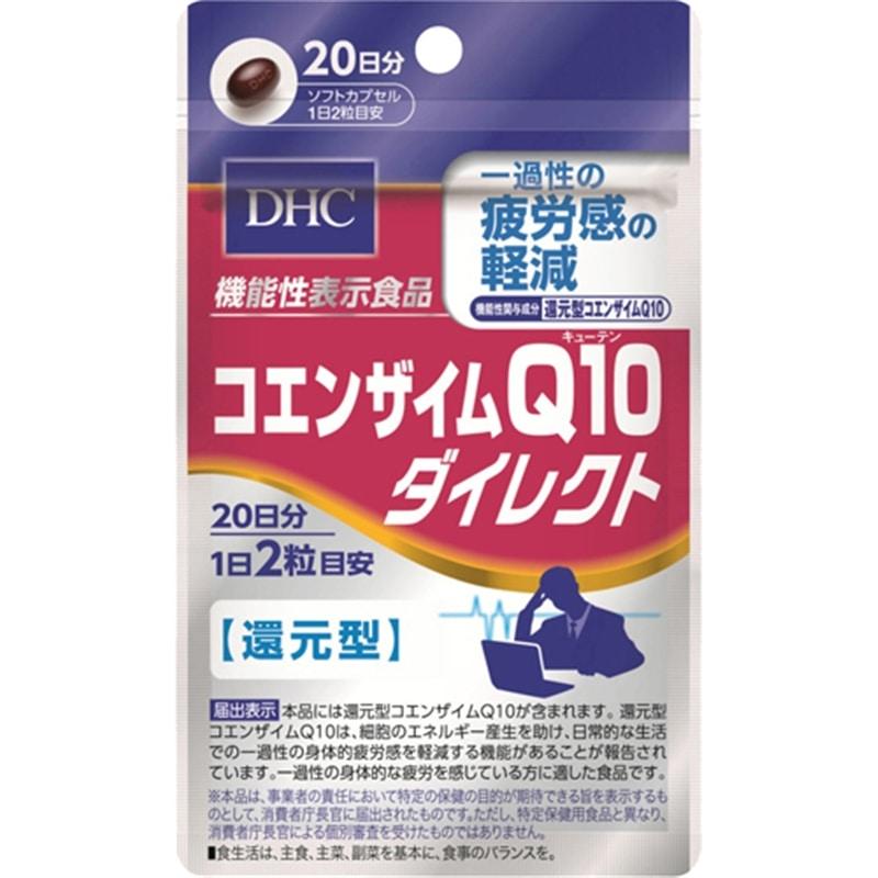 DHC コエンザイムQ10 ダイレクト 20日分