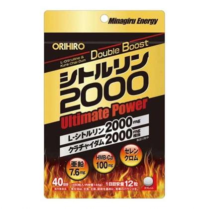 シトルリン2000 ultimatePower