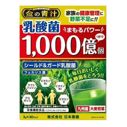 金の青汁 乳酸菌1000億個