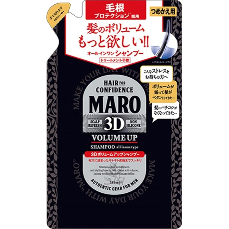 MARO(マーロ) 3D ボリュームアップシャンプーEX 詰替用