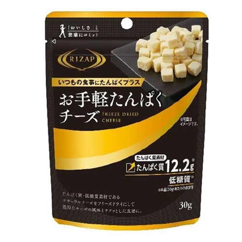 RIZAP ライザップ お手軽たんぱくチーズ (フリーズドライチーズ)