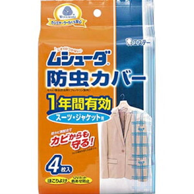 ムシューダ 防虫カバー 1年間有効 スーツ用 4枚