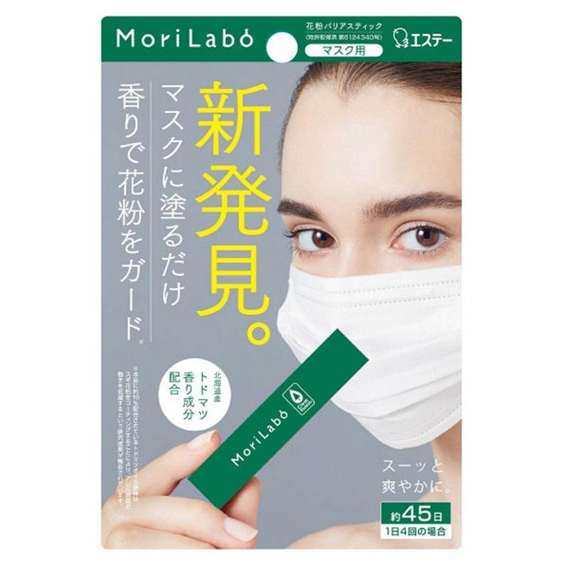 MoriLabo モリラボ 花粉バリアスティック