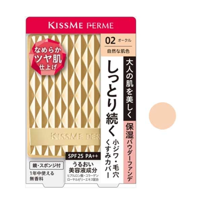 キスミー フェルム しっとりツヤ肌 パウダーファンデ 02 自然な肌色