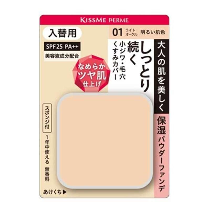 キスミー フェルム しっとりツヤ肌 パウダーファンデ入替用 01 明るい肌色