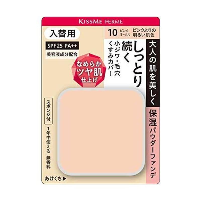 キスミー フェルム しっとりツヤ肌 パウダーファンデ入替用 10 ピンクよりの明るい肌色