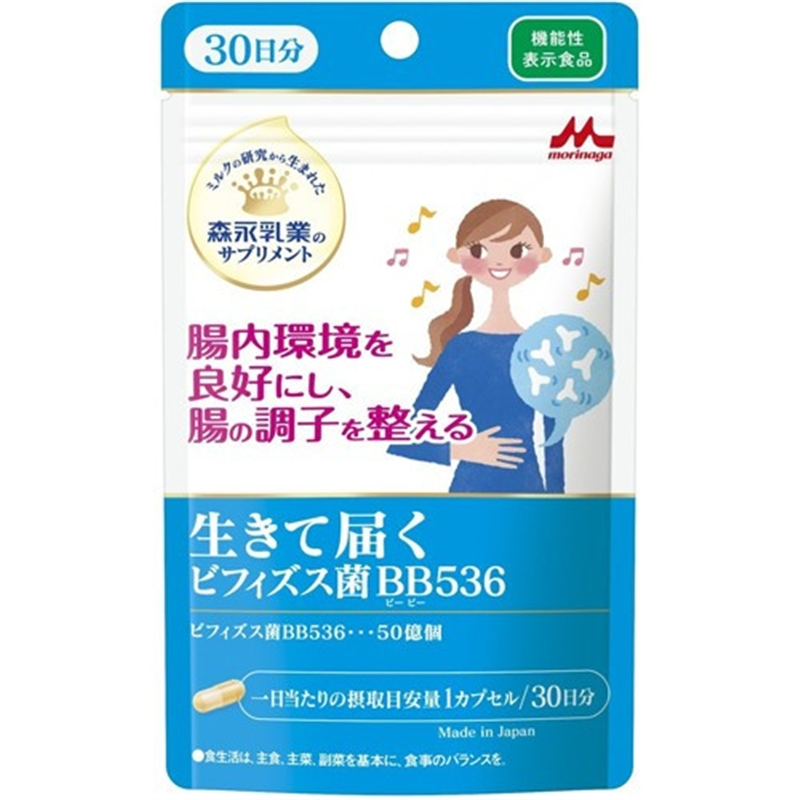 生きて届くビフイズス菌 BB536 30日分