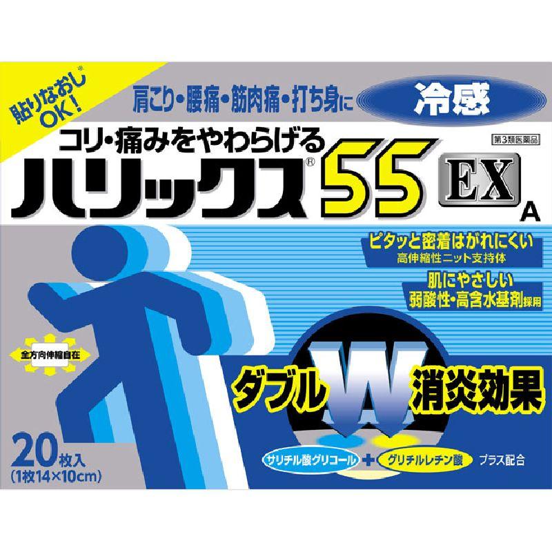 ハリックス55 EX 冷感A [第三類医薬品]