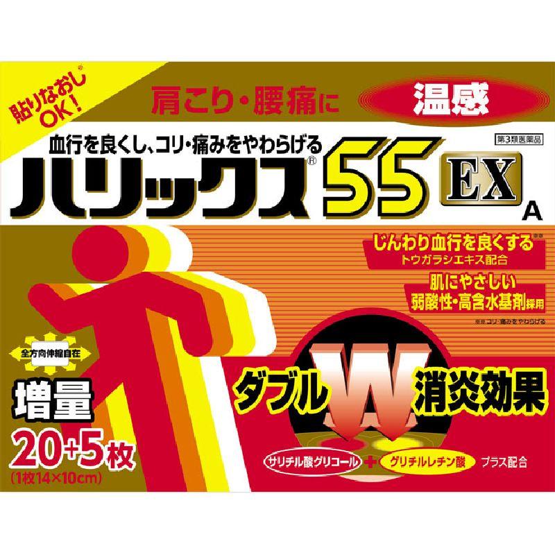 ハリックス55 EX 温感A [第三類医薬品]