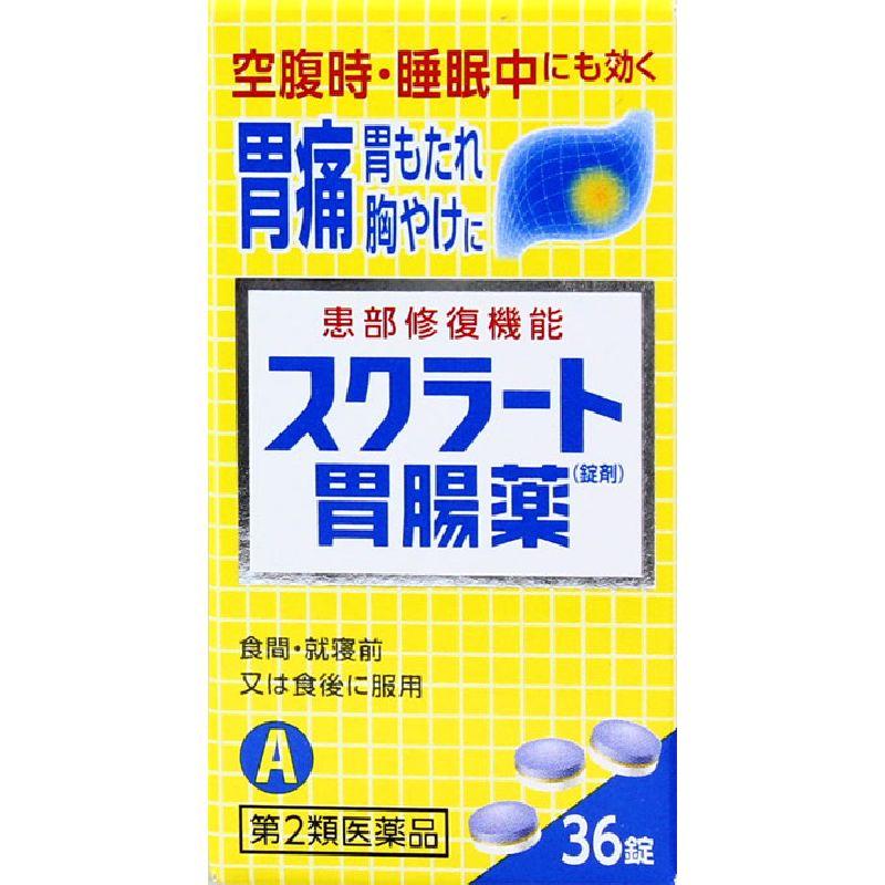 スクラート胃腸薬(錠剤) [第二類医薬品]