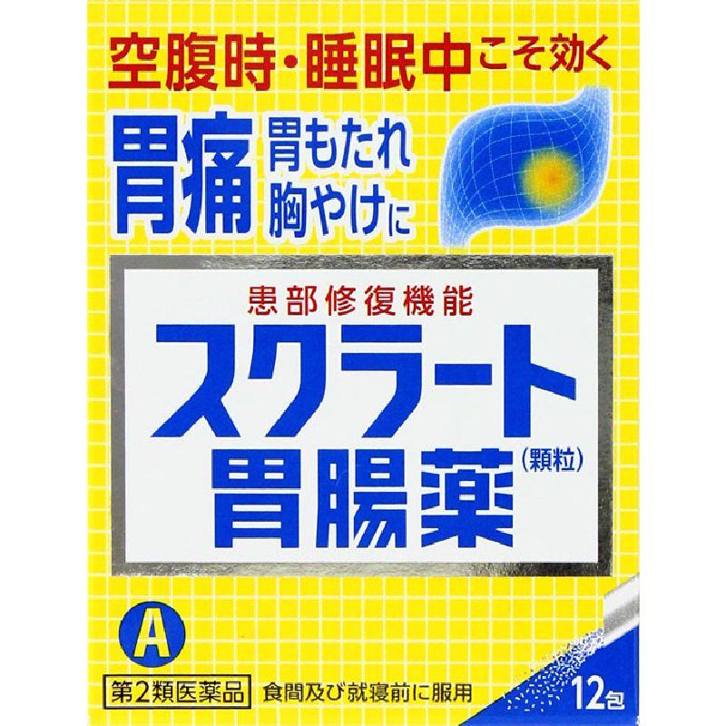 スクラート胃腸薬(顆粒) [第二類医薬品]
