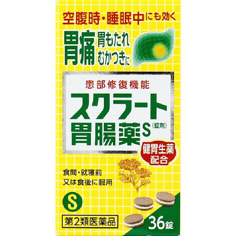 スクラート胃腸薬S(錠剤) [第二類医薬品]