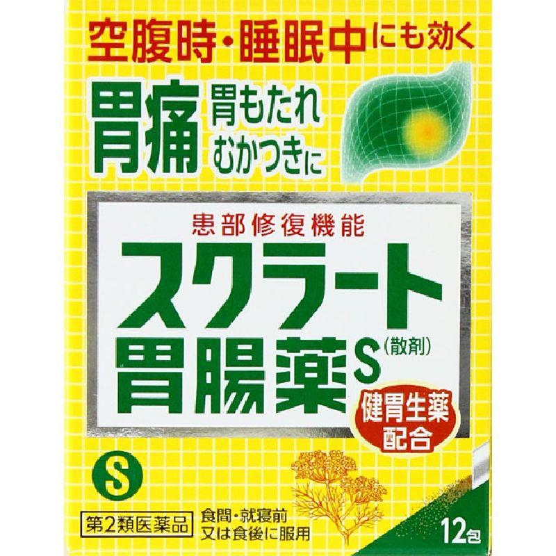 スクラート胃腸薬S(散剤) [第二類医薬品]