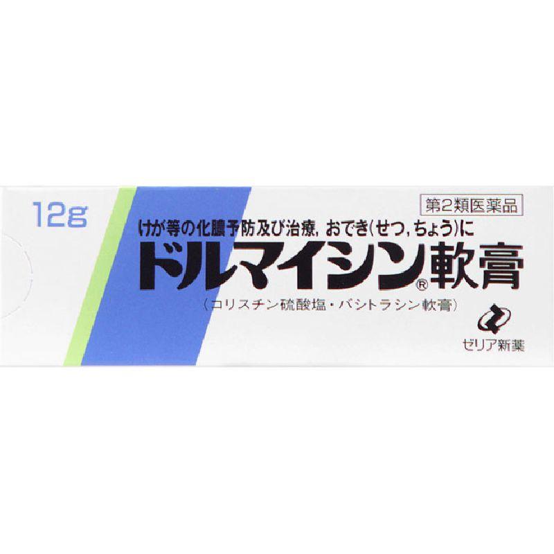 ドルマイシン軟膏 [第二類医薬品]