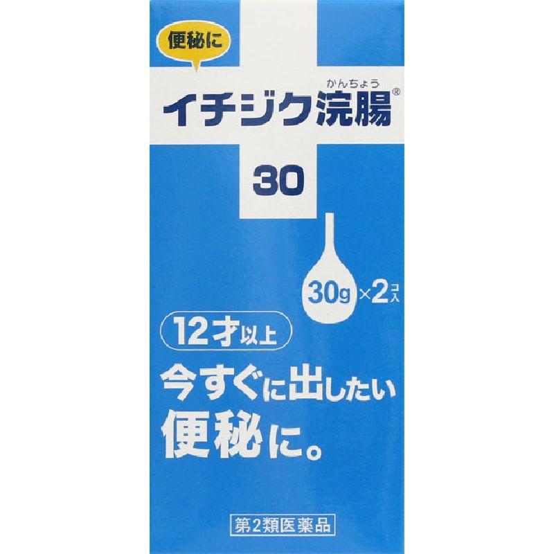イチジク浣腸30 [第二類医薬品]