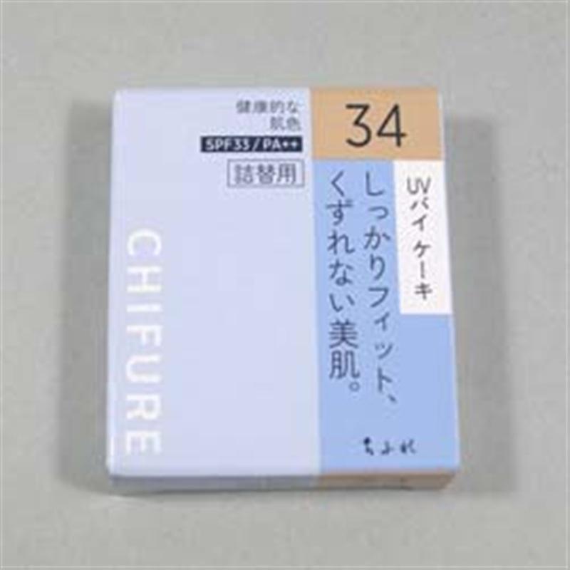 ちふれ UVバイケーキ 34 詰替用