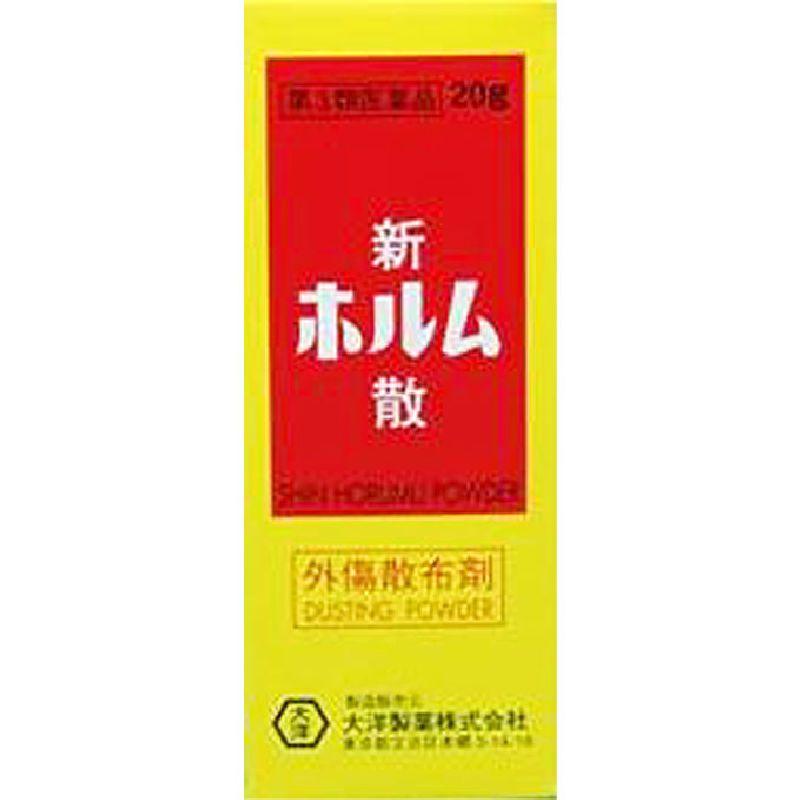 新ホルム散 [第三類医薬品]