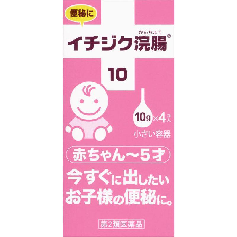 イチジク浣腸10 [第二類医薬品]