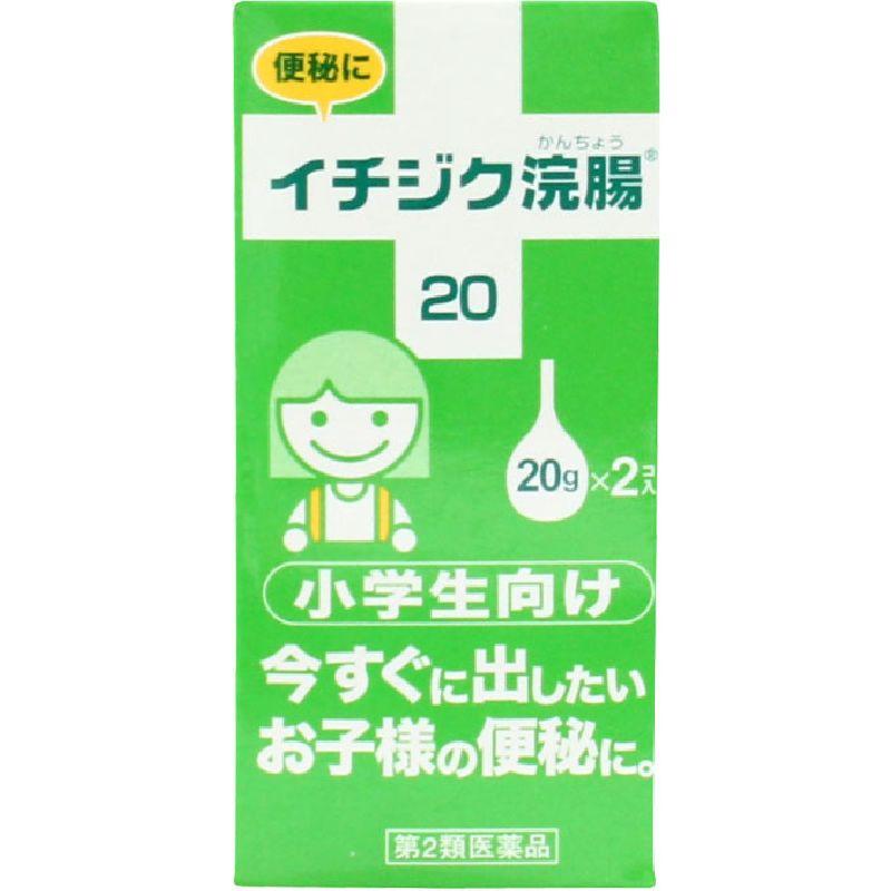 イチジク浣腸20 [第二類医薬品]