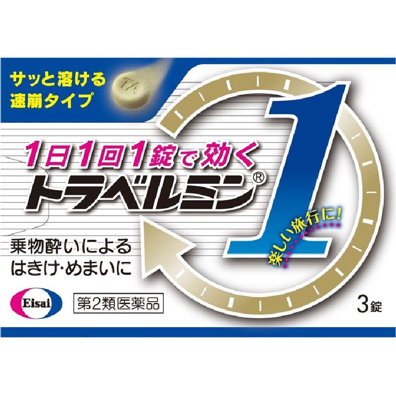 トラベルミン1 [第二類医薬品]