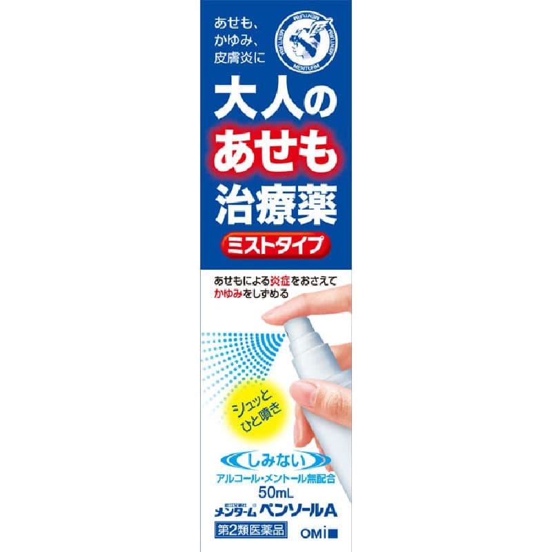 近江兄弟社メンタームペンソールA [第二類医薬品]