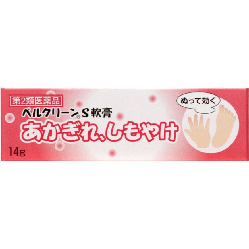 ベルクリーン S軟膏 [第二類医薬品]