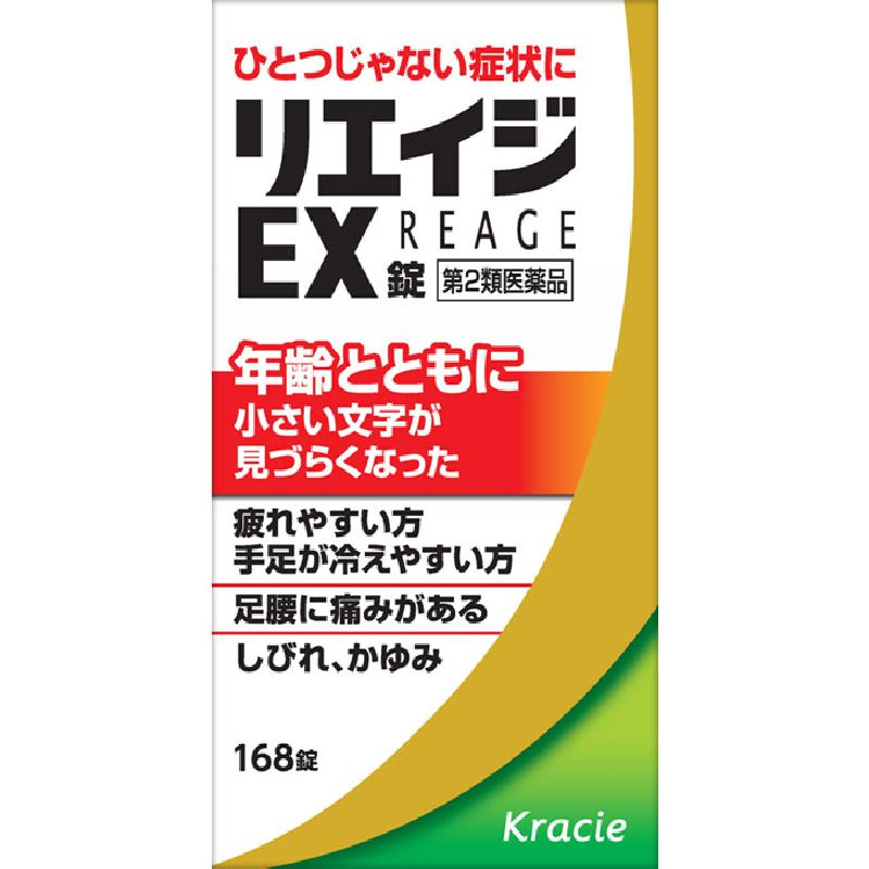 リエイジEX錠 [第二類医薬品]