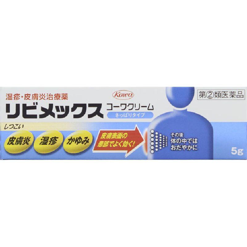 ★リビメックスコーワクリーム [指定第二類医薬品]