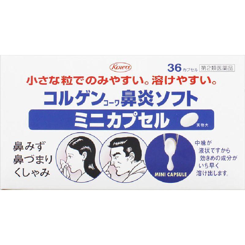 コルゲンコーワ鼻炎ソフトミニカプセル [第二類医薬品]