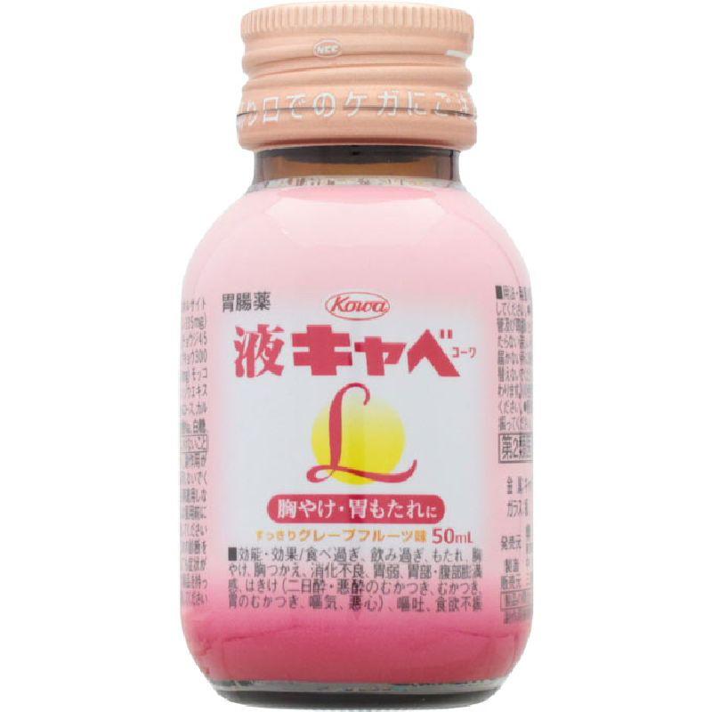 液キャベコーワL [第二類医薬品]