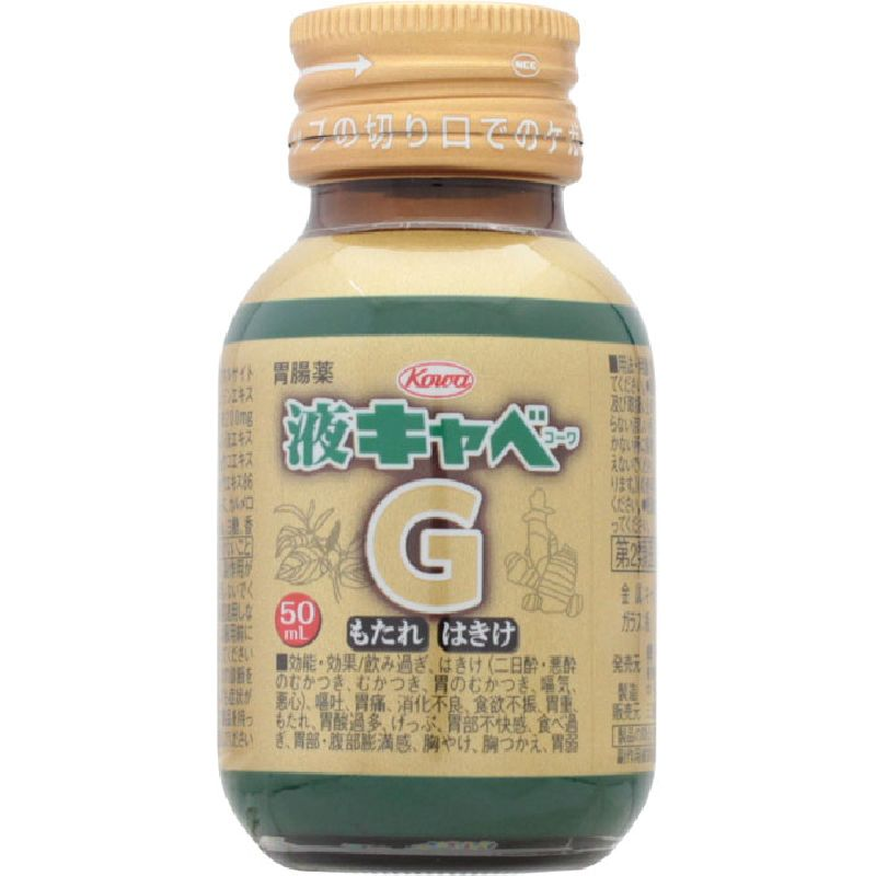 液キャベコーワG [第二類医薬品]