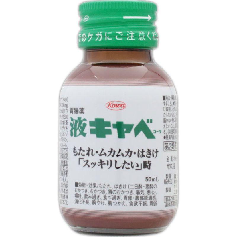 液キャベコーワ [第二類医薬品]