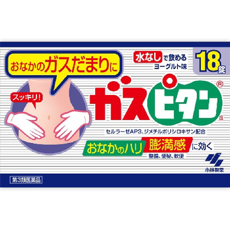 ガスピタンa [第三類医薬品]