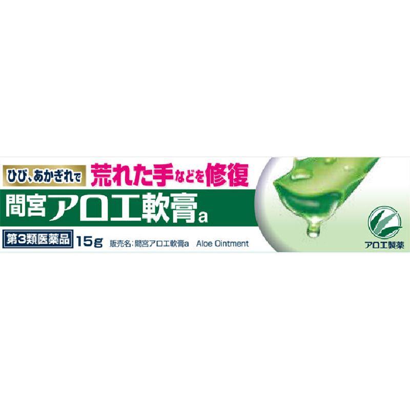 間宮アロエ軟膏 [第三類医薬品]