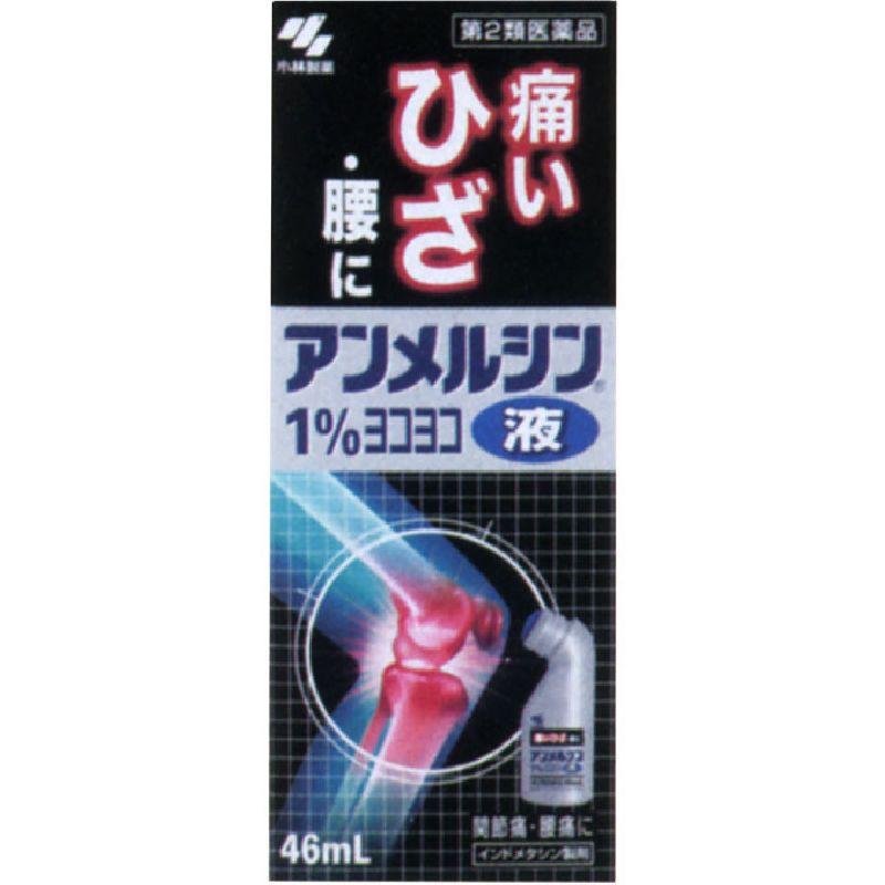 ★アンメルシン1%ヨコヨコ [第二類医薬品]