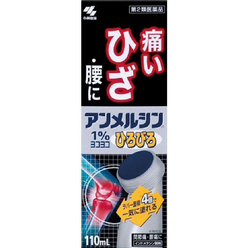 ★アンメルシン1%ヨコヨコ ひろびろ [第二類医薬品]