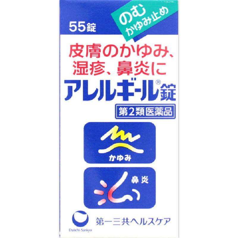 アレルギール錠 [第二類医薬品]