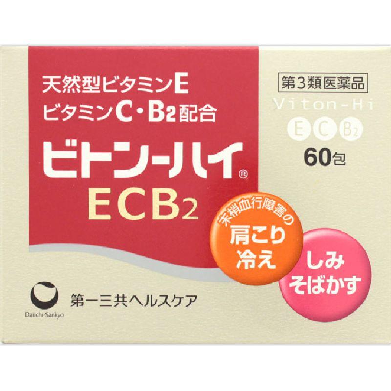 ビトン−ハイECB2 [第三類医薬品]