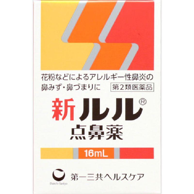 新ルル点鼻薬 [第二類医薬品]