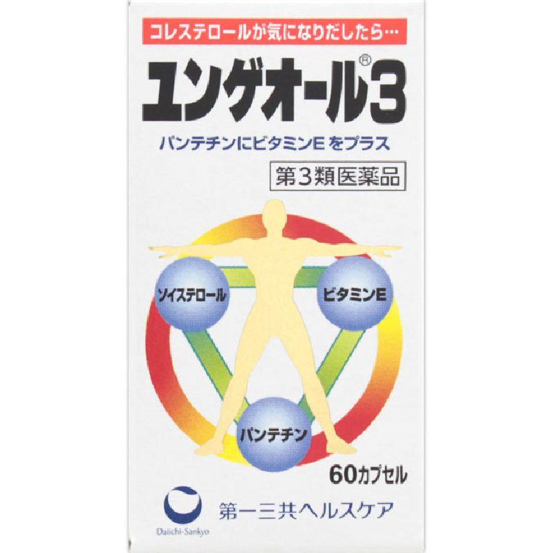 ★ユンゲオール3 [第三類医薬品]