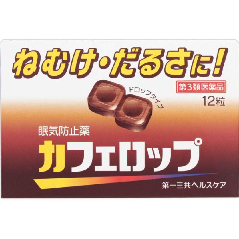カフェロップ [第三類医薬品]