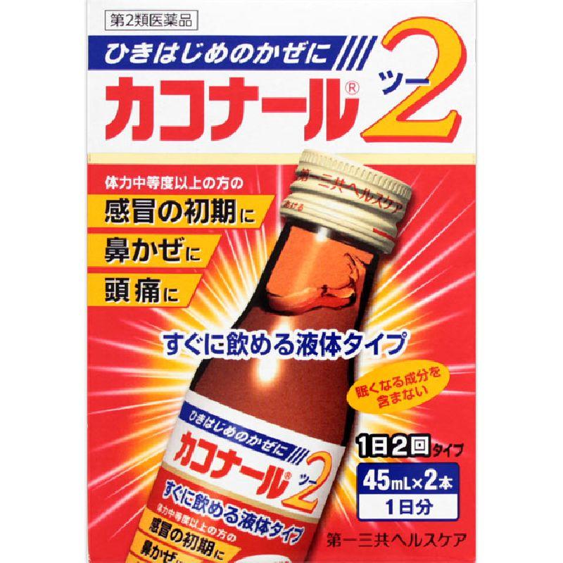 カコナール2 [第二類医薬品]
