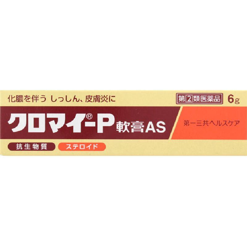 クロマイ−P軟膏AS [指定第二類医薬品]