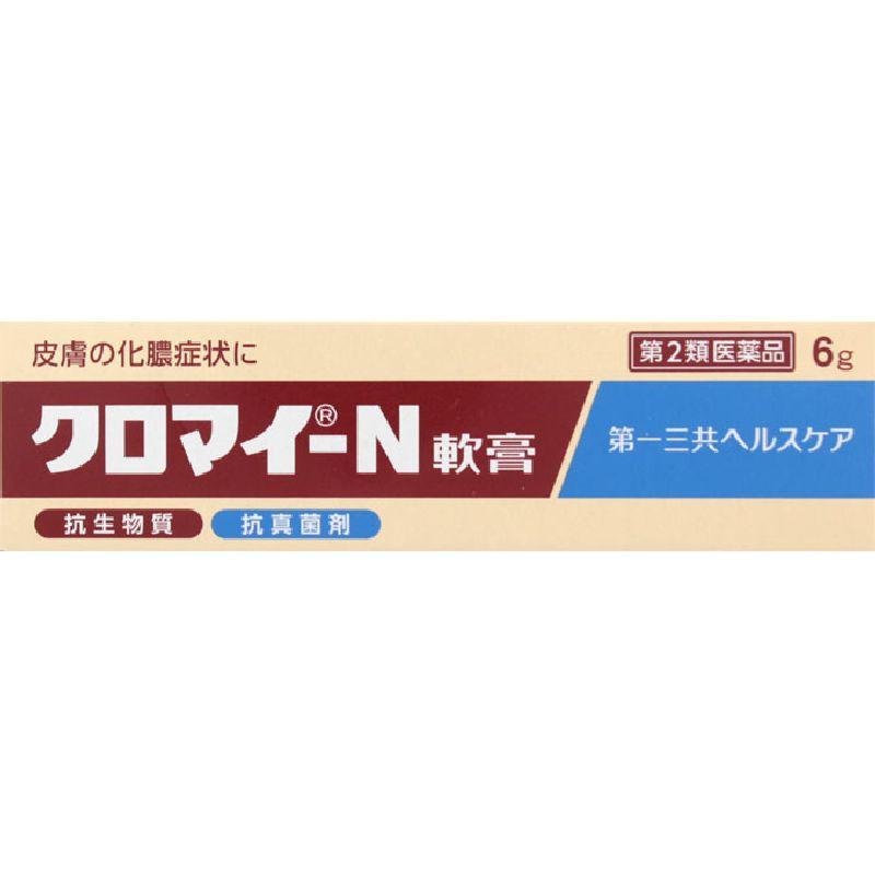 クロマイ−N軟膏 [第二類医薬品]
