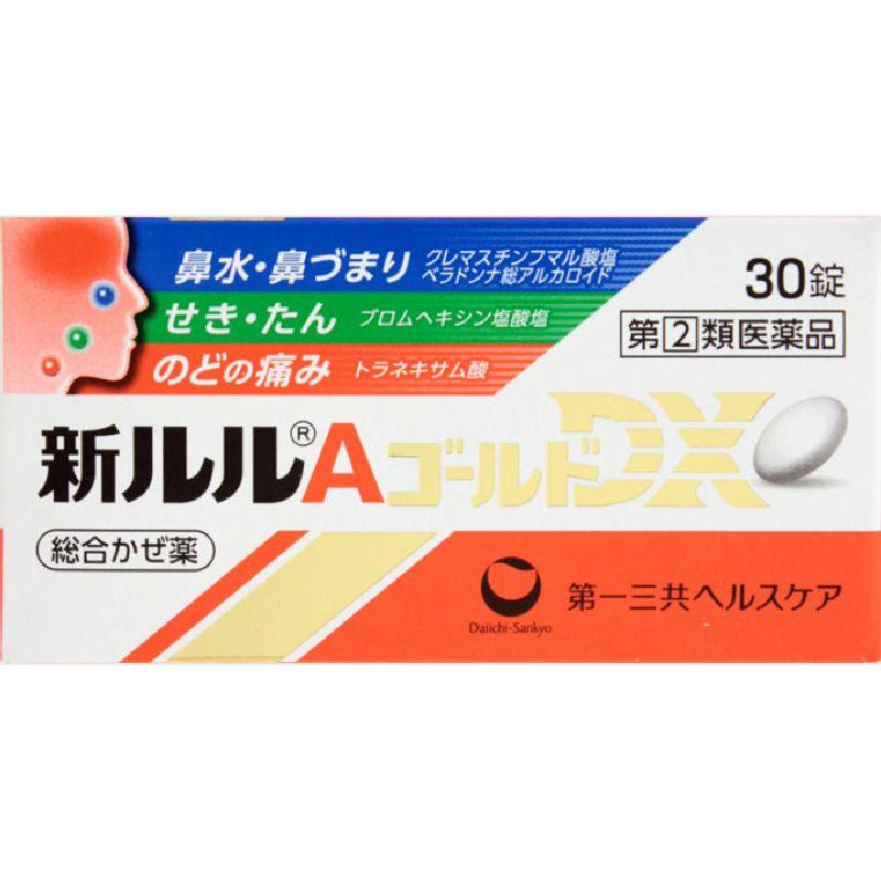 ★新ルルAゴールドDX [指定第二類医薬品]