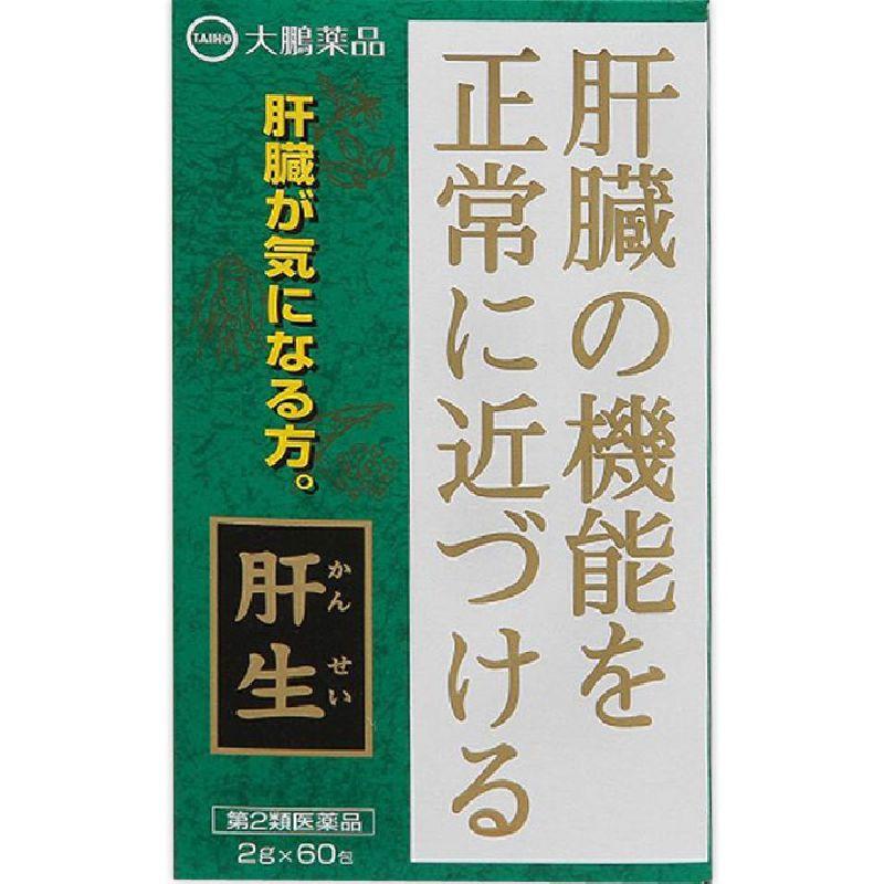 肝生 [第二類医薬品]