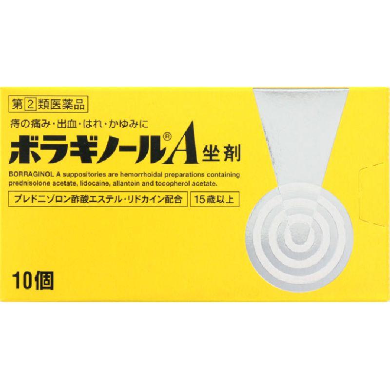 ボラギノール A坐剤 [指定第二類医薬品]