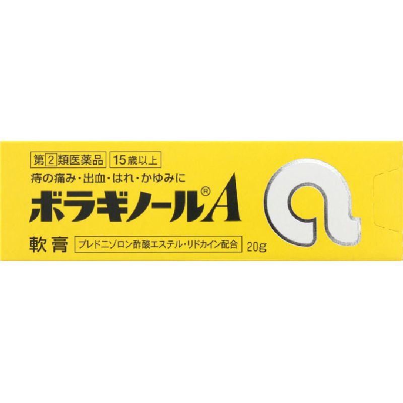 ボラギノール A軟膏 [指定第二類医薬品]